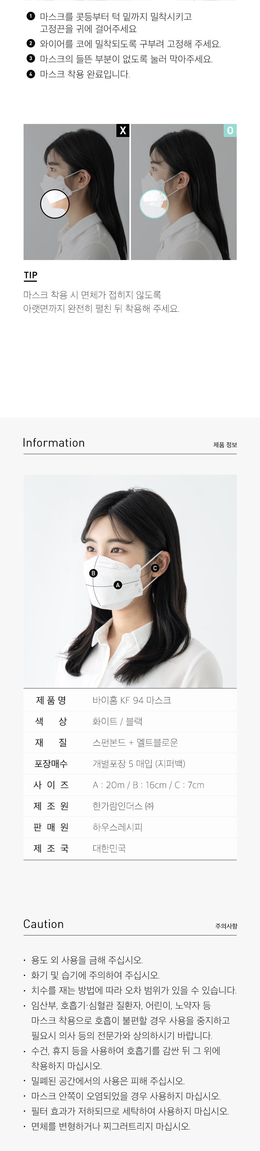 【상페-마스크-5매입(화이트)】